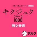 キクジュク Basic 1800 例文音声 (アルク)/一杉武史 (アルク)