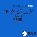 キクジュク Super 3600 (アルク)/一杉武史 (アルク)