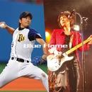 オリックス・バファローズ 小松聖 投手 入場テーマ曲 Blue Flame/TAKUYA