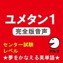 ユメタン1 【旧版】 完全版音声 センター試験レベル-夢をかなえる英単語(アルク)/木村達哉(アルク)