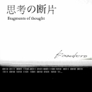 思考の断片/Kazuhiro