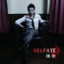SELFATE/進音