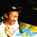 Tom/太陽族