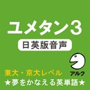 ユメタン3 【旧版】 日英版音声 東大・京大レベル-夢をかなえる英単語(アルク)/木村達哉(アルク)