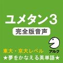 ユメタン3 【旧版】 完全版音声 東大・京大レベル-夢をかなえる英単語(アルク)/木村達哉(アルク)