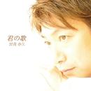 君の歌 Yasuhisa Soga Vol.2/曾我泰久