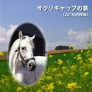 オグリキャップの歌(2010追悼版)/東 真紀