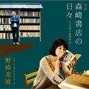 映画「森崎書店の日々」オリジナルサウンドトラック/野崎美波
