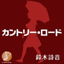 カントリー・ロード/鈴木詩音