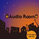 Audio Room/後藤茂貴