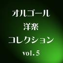 オルゴール洋楽コレクション vol.5/オルゴール洋楽コレクション