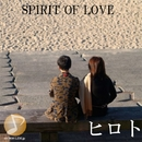 SPIRIT OF LOVE/ヒロト