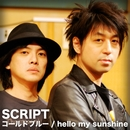 コールドブルー / hello my sunshine/SCRIPT