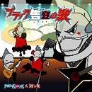ブラック告白の唄/藤井組