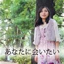 あなたに会いたい/吉田智子