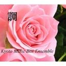 韓流オルゴール・ベスト12「調」/Kyoto Music Box Ensemble