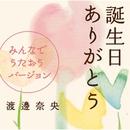 誕生日ありがとう ~みんなでうたおうバージョン~/渡邊奈央