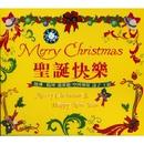聖誕快楽/竹書群星