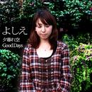夕暮れ空/Good Days/よしえ