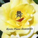 TVドラマ・ピアノ・コレクション 15 「舞」/Kyoto Piano Ensemble