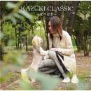 KAZUKI CLASSIC~愛の行方~/歌月大五郎