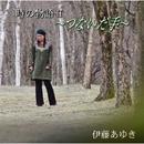 時の物語II ~つないだ手~/伊藤あゆき