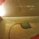 ハイネ / 神聖な想い/山元バンド