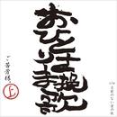 おひとりさま挽歌/上々颱風