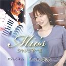 Mio's シャンソネーゼ/さわち美欧 & パトリック・ヌジェ