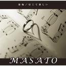 後悔/信じて欲しい/MASATO
