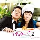 韓国ドラマ『パスタ(Pasta)』オリジナル・サウンドトラック/ヴァリアス・アーティスツ