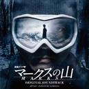 連続ドラマW「マークスの山」オリジナルサウンドトラック/澤野弘之