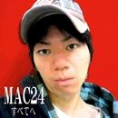 すべてへ/MAC24