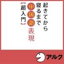 起きてから寝るまで中国語表現 超入門 (アルク)/邱奎福 (アルク)