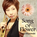 Song Of Flower/宮脇裕子