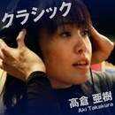 クラシック/高倉亜樹