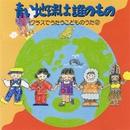青い地球は誰のもの/八王子ぞうれっしゃ合唱団、鈴木勝雄、大友宣子