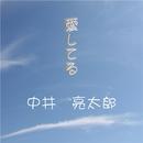 愛してる/中井 亮太郎