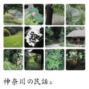 神奈川の民話/日本の民話