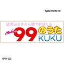 99のうた(歌入り)/MOKO