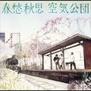 春愁秋思/空気公団