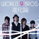 進化論/WORLD 9 BROS.