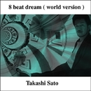 8 beat dream (world version)/佐藤隆