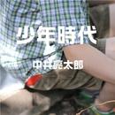 少年時代/中井 亮太郎