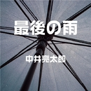 最後の雨/中井 亮太郎