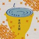水の太鼓/後藤茂貴