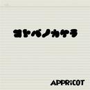 コトバノカケラ/APPRiCOT