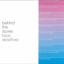 Behind The Stories・・・ピアノ・ソロ・ベスト/岩代太郎