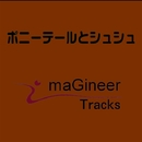 ポニーテールとシュシュ/Imagineer Tracks
