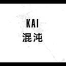 KAI/混沌/Bill Laswell、千住宗臣、大谷能生、村田学(狂うクルー)